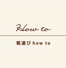 靴選び How to